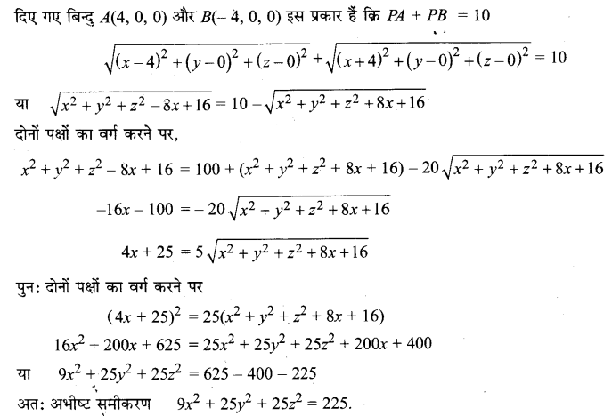 UP Board Solutions for Class 11 Maths Chapter 12 Introduction to Three Dimensional Geometry 12.2 5