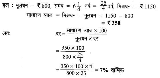 UP Board Solutions for Class 7 Maths Chapter 7 वाणिज्य गणित 43