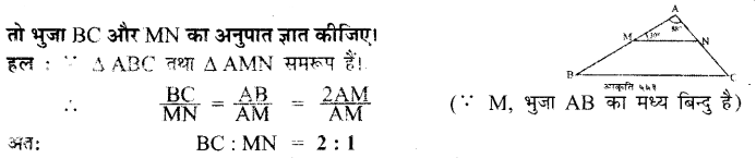 UP Board Solutions for Class 7 Maths Chapter 5 त्रिभुज 37