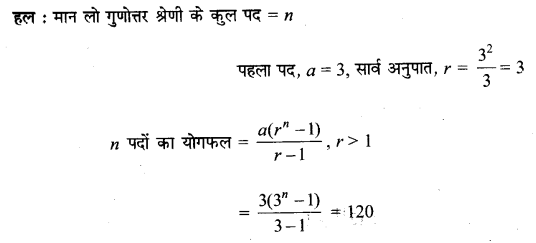 UP Board Solutions for Class 11 Maths Chapter 9 Sequences and Series 9.3 13