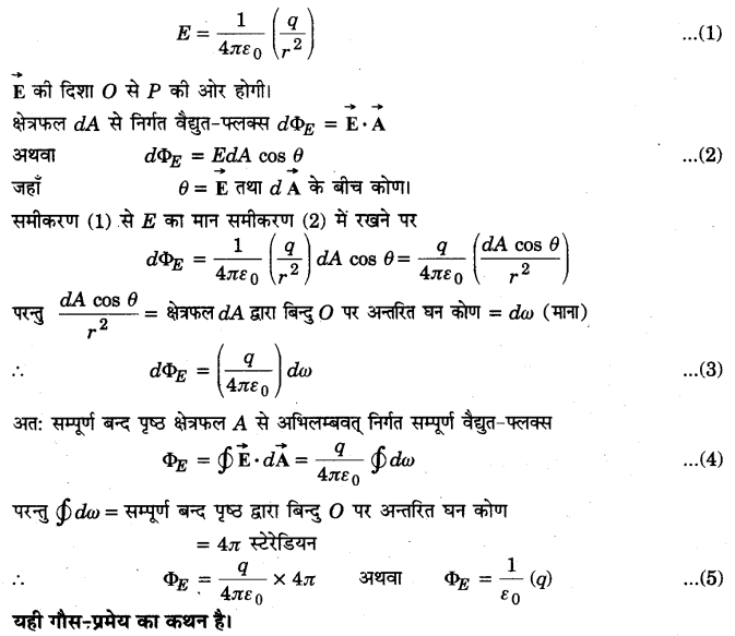 UP Board Solutions for Class 12 Physics Chapter 1 Electric Charges and Fields LAQ 7.1