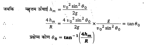 UP Board Solutions for Class 11 Physics Chapter 4 Motion in a plane ( समतल में गति) 32b