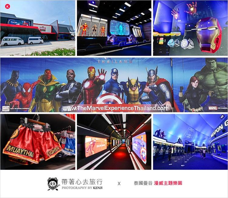 泰國曼谷自由行 | 漫威英雄主題樂園-任務闖關、交通方式、周邊商品、美食餐廳、購票方式全攻略。