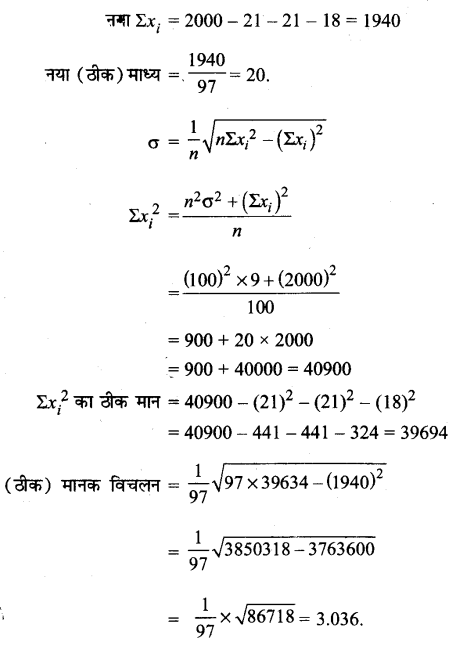 UP Board Solutions for Class 11 Maths Chapter 15 Statistics 7.1