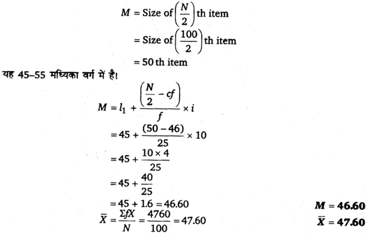 UP Board Solutions for Class 11 Economics Statistics for Economics Chapter 6 Measures of Dispersion 92