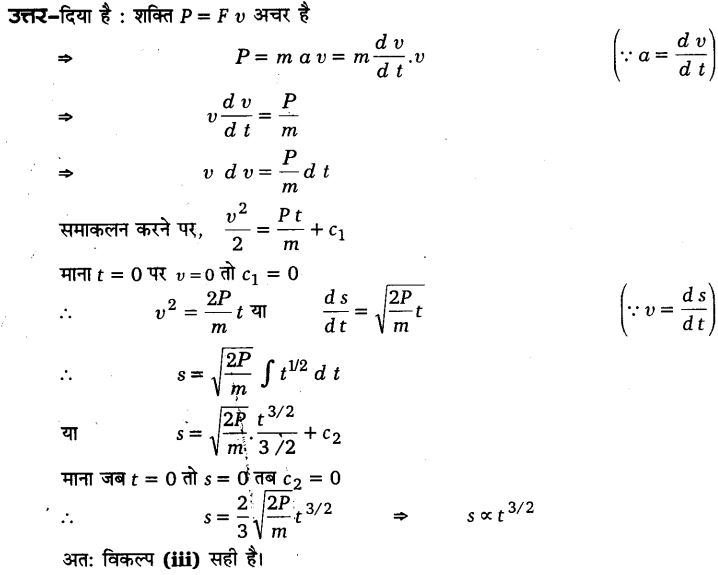 UP Board Solutions for Class 11 Physics Chapter 6 Work Energy and power 9
