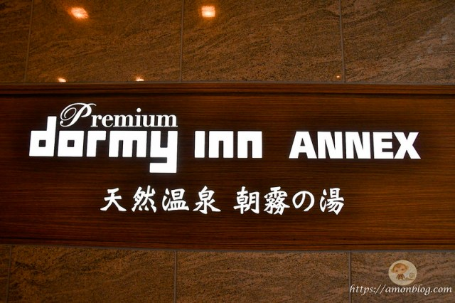 Dormy inn premium難波別館-2