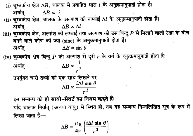 UP Board Solutions for Class 12 Physics Chapter 4 Moving Charges and Magnetism LAQ 2