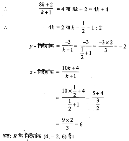 UP Board Solutions for Class 11 Maths Chapter 12 Introduction to Three Dimensional Geometry 5.1