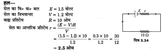 UP Board Solutions for Class 12 Physics Chapter 3 Current Electricity SAQ 22