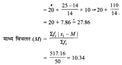 UP Board Solutions for Class 11 Maths Chapter 15 Statistics 15.1 11.2