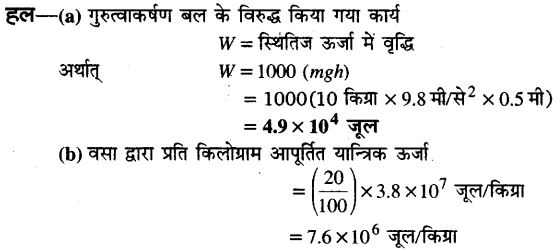 UP Board Solutions for Class 11 Physics Chapter 6 Work Energy and power 25