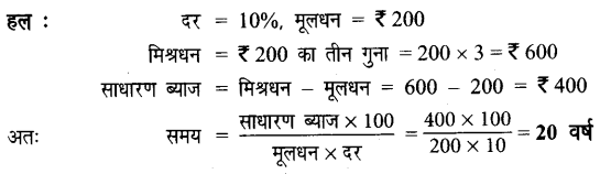 UP Board Solutions for Class 7 Maths Chapter 7 वाणिज्य गणित 47