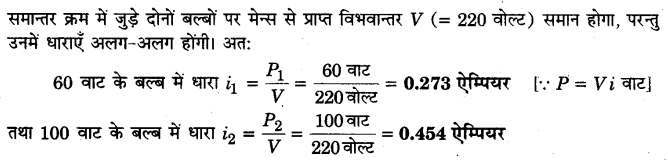 UP Board Solutions for Class 12 Physics Chapter 3 Current Electricity LAQ 3.1