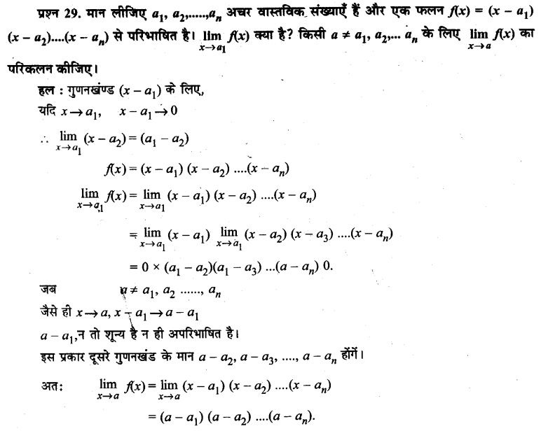 UP Board Solutions for Class 11 Maths Chapter 13 Limits and Derivatives 13.1 29