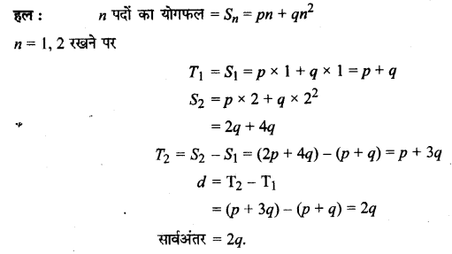 UP Board Solutions for Class 11 Maths Chapter 9 Sequences and Series 9.2 8
