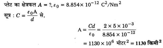 UP Board Solutions for Class 12 Physics Chapter 2 Electrostatic Potential and Capacitance Q24