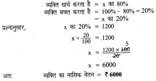 UP Board Solutions for Class 7 Maths Chapter 7 वाणिज्य गणित 90
