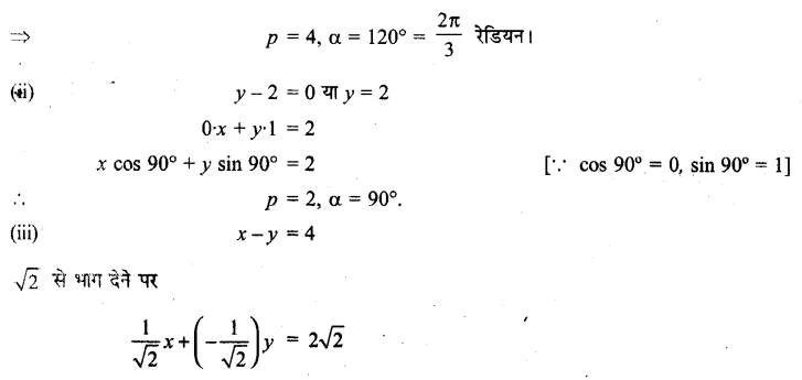 UP Board Solutions for Class 11 Maths Chapter 10 Straight Lines 10.3 3.1