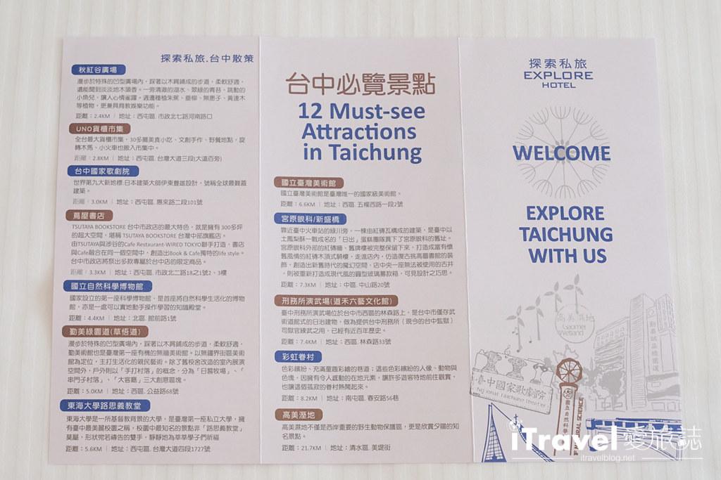 台中飯店推薦 探索私旅Explore Hotel (52)