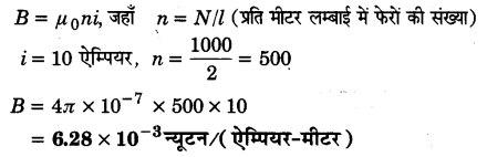 UP Board Solutions for Class 12 Physics Chapter 4 Moving Charges and Magnetism SAQ 10