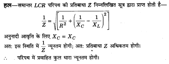 UP Board Solutions for Class 12 Physics Chapter 7 Alternating Current Q17