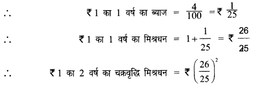 UP Board Solutions for Class 7 Maths Chapter 7 वाणिज्य गणित 71