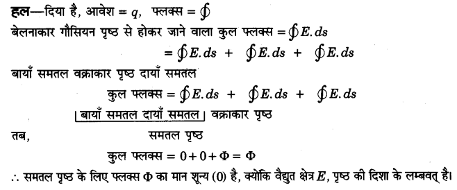 UP Board Solutions for Class 12 Physics Chapter 1 Electric Charges and Fields SAQ 7