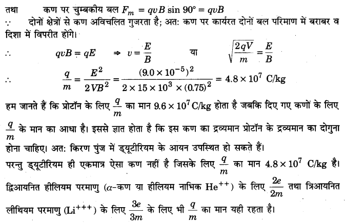 UP Board Solutions for Class 12 Physics Chapter 4 Moving Charges and Magnetism Q20.1