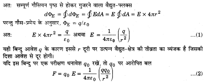 UP Board Solutions for Class 12 Physics Chapter 1 Electric Charges and Fields LAQ 8.1