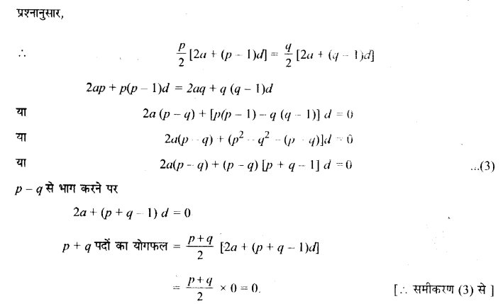 UP Board Solutions for Class 11 Maths Chapter 9 Sequences and Series 9.2 10.1