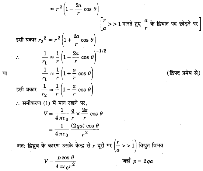 UP Board Solutions for Class 12 Physics Chapter 2 Electrostatic Potential and Capacitance Q21.1