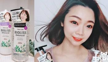 日本高絲kose cosmeport|BIOLISS苾歐莉絲植物系洗髮精潤髮乳|無矽靈洗髮|新垣結衣廣告代言
