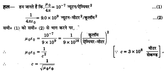 UP Board Solutions for Class 12 Physics Chapter 4 Moving Charges and Magnetism VSAQ 9