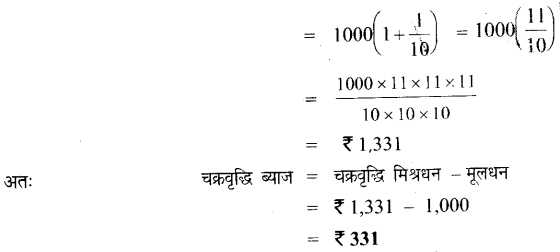 UP Board Solutions for Class 7 Maths Chapter 7 वाणिज्य गणित 82