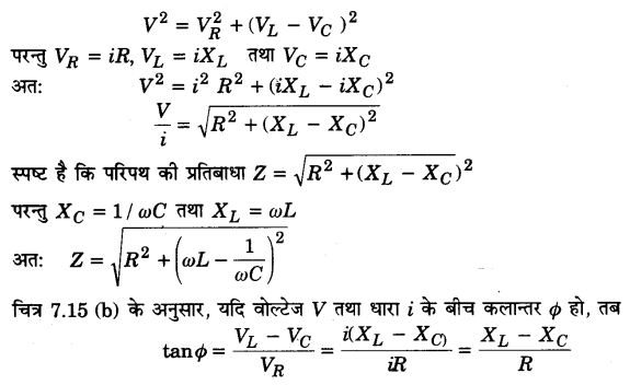 UP Board Solutions for Class 12 Physics Chapter 7 Alternating Current SAQ 19.1