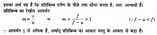UP Board Solutions for Class 12 Physics Chapter 9 Ray Optics and Optical Instruments Q15.3
