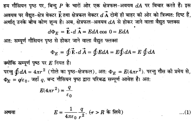 UP Board Solutions for Class 12 Physics Chapter 1 Electric Charges and Fields LAQ 12.1