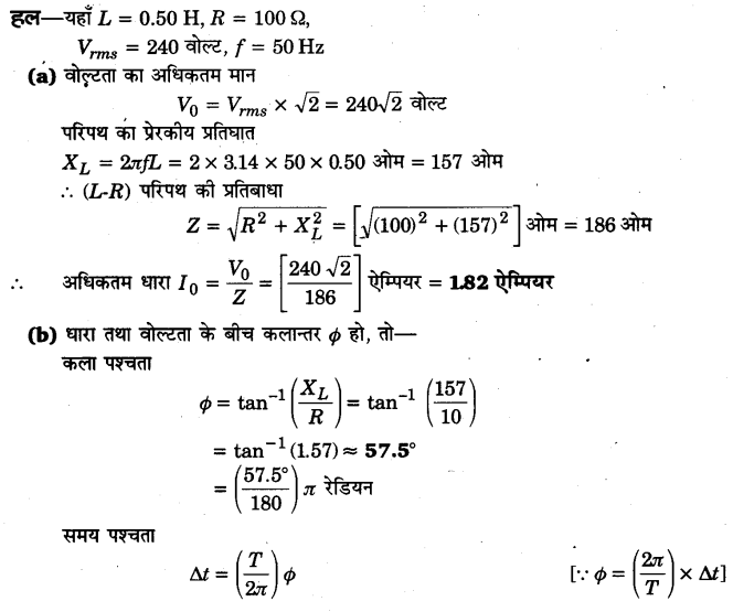 UP Board Solutions for Class 12 Physics Chapter 7 Alternating Current Q13