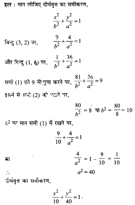 UP Board Solutions for Class 11 Maths Chapter 11 Conic Sections 11.3 19