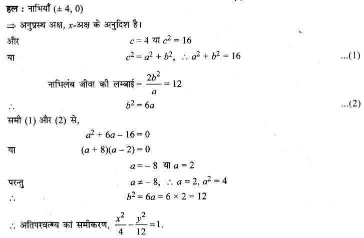 UP Board Solutions for Class 11 Maths Chapter 11 Conic Sections 11.4 13