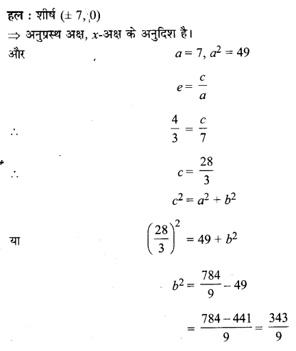 UP Board Solutions for Class 11 Maths Chapter 11 Conic Sections 11.4 14