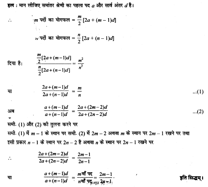 UP Board Solutions for Class 11 Maths Chapter 9 Sequences and Series 9.2 12