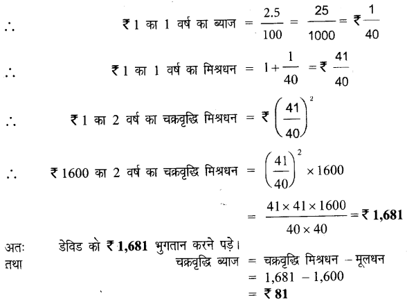 UP Board Solutions for Class 7 Maths Chapter 7 वाणिज्य गणित 75