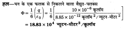 UP Board Solutions for Class 12 Physics Chapter 1 Electric Charges and Fields VSAQ 24