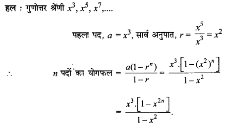 UP Board Solutions for Class 11 Maths Chapter 9 Sequences and Series 9.3 10