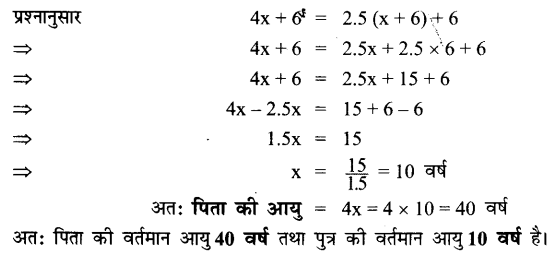 UP Board Solutions for Class 7 Maths Chapter 6 रेखीय समीकरण 46