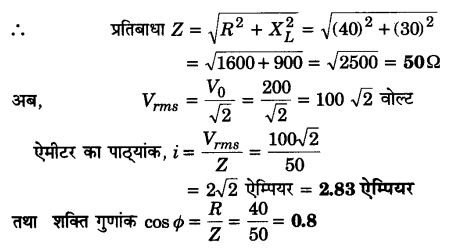 UP Board Solutions for Class 12 Physics Chapter 7 Alternating Current SAQ 4.1