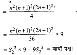 UP Board Solutions for Class 11 Maths Chapter 9 Sequences and Series 24.1