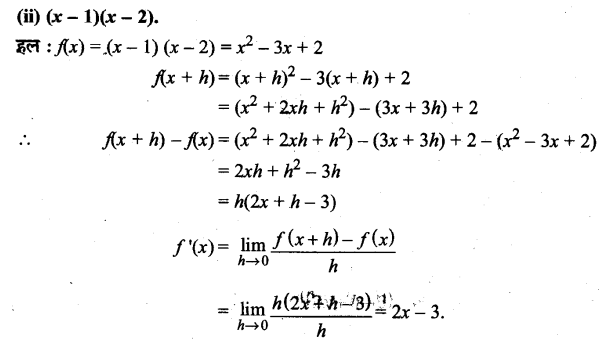 UP Board Solutions for Class 11 Maths Chapter 13 Limits and Derivatives 13.2 4.1